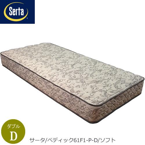 サータ ぺディック 61F1-P D【ドリームベッド/Serta/快適睡眠/極上の眠り/マットレス】