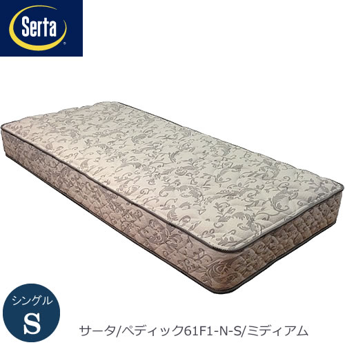 サータ ぺディック 61F1-N S【ドリームベッド/Serta/快適睡眠/極上の眠り/マットレス】