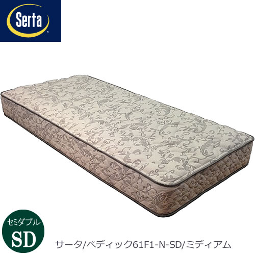 サータ ぺディック 61F1-N SD【ドリームベッド/Serta/快適睡眠/極上の眠り/マットレス】