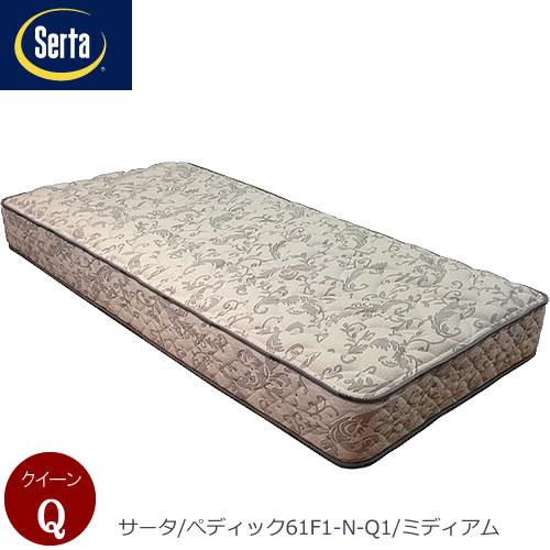 サータ ぺディック 61F1-N Q1【ドリームベッド/Serta/快適睡眠/極上の眠り/マットレス】