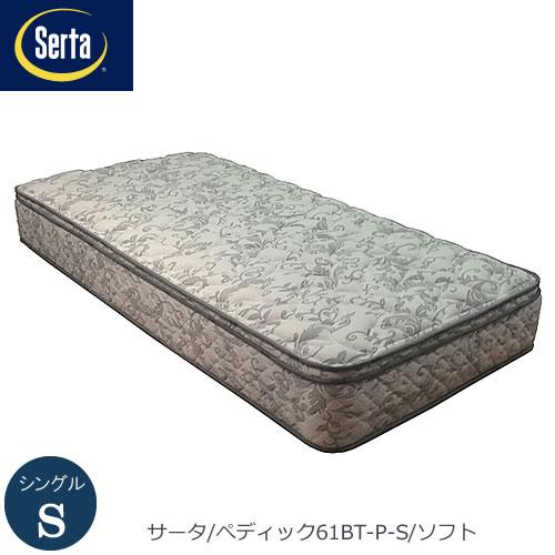 サータ ぺディック 61BT-P S【ドリームベッド/Serta/快適睡眠/極上の眠り/マットレス】