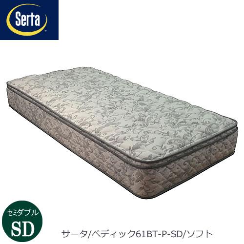 サータ ぺディック 61BT-P SD【ドリームベッド/Serta/快適睡眠/極上の眠り/マットレス】