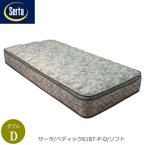 サータ ぺディック 61BT-P D【ドリームベッド/Serta/快適睡眠/極上の眠り/マットレス】