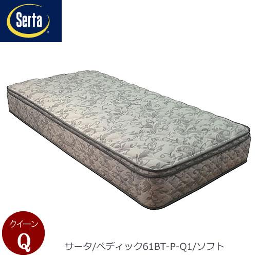 サータ ぺディック 61BT-P Q1【ドリームベッド/Serta/快適睡眠/極上の眠り/マットレス】