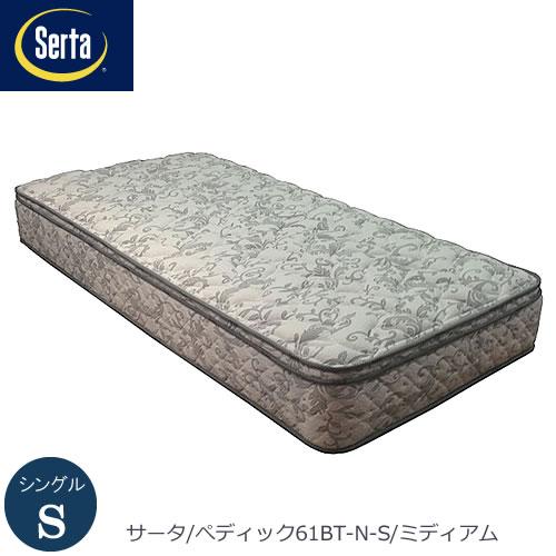 サータ ぺディック 61BT-N S【ドリームベッド/Serta/快適睡眠/極上の眠り/マットレス】