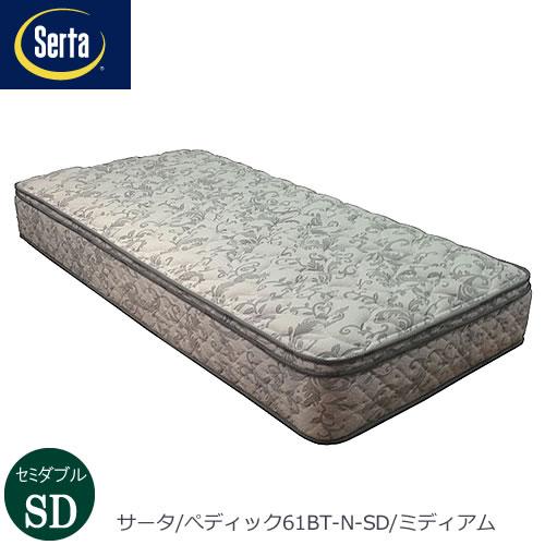 品質と実績が物語る。全米ベッドシェアNo.1! サータ ぺディック 61BT-N SD【ドリームベッド/Serta/快適睡眠/極上の眠り/マットレス】