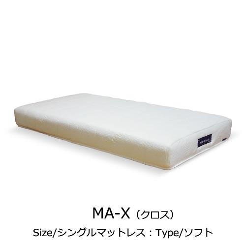 マットレス シングルサイズ〔ソフト〕MA-X(クロス)【体圧分散/寝心地良し/寝室/清潔/エコ素材/WeDOStyle/ウィドゥ・スタイル】