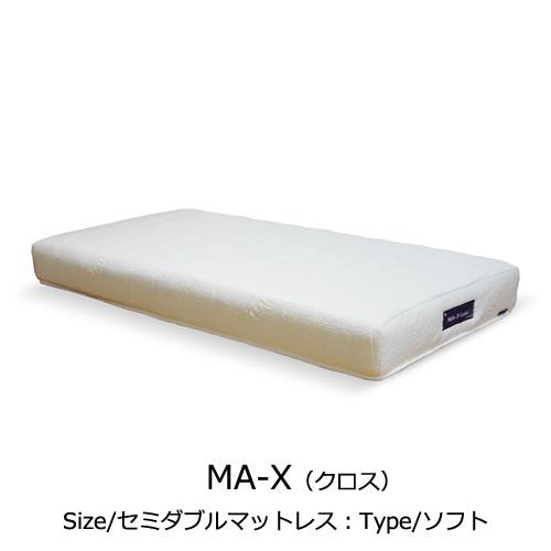 マットレス セミダブルサイズ〔ソフト〕MA-X(クロス)【体圧分散/寝心地良し/寝室/清潔/エコ素材/WeDOStyle/ウィドゥ・スタイル】