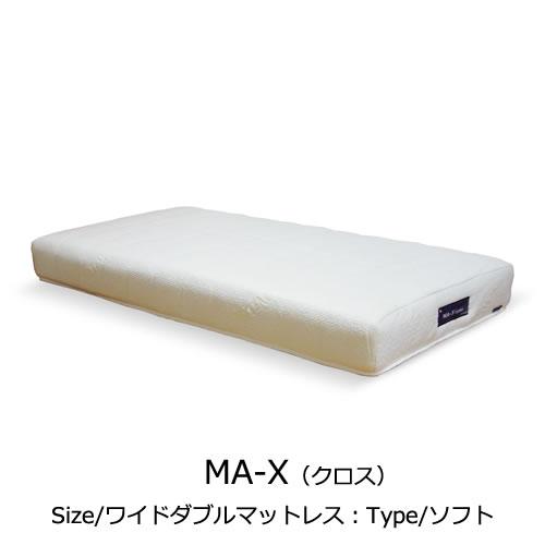 マットレス ワイドダブルサイズ〔ソフト〕MA-X(クロス)【体圧分散/寝心地良し/寝室/清潔/エコ素材/WeDOStyle/ウィドゥ・スタイル】