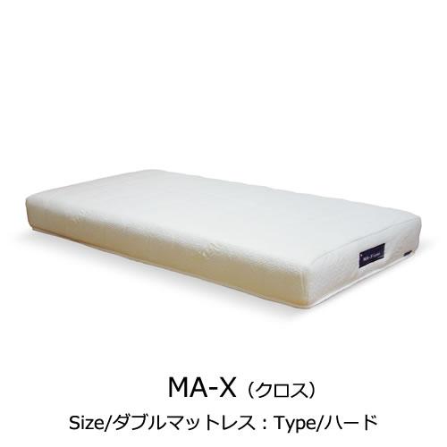 マットレス ダブルサイズ〔ハード〕MA-X(クロス)【体圧分散/寝心地良し/寝室/清潔/エコ素材/WeDOStyle/ウィドゥ・スタイル】