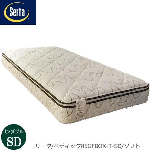 サータ ぺディック 85GFBOX-Tソフト SD【ドリームベッド/Serta/快適睡眠/極上の眠り/マットレス】