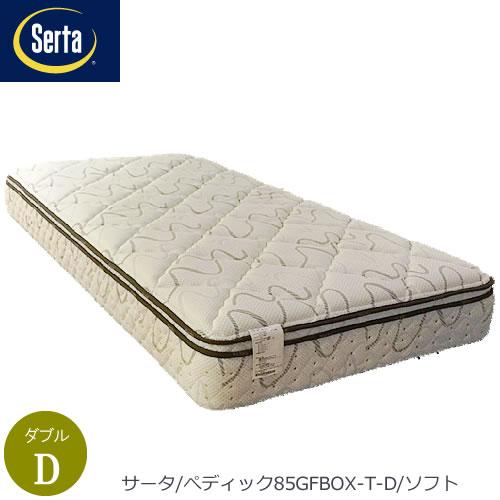 サータ ぺディック 85GFBOX-Tソフト D【ドリームベッド/Serta/快適睡眠/極上の眠り/マットレス】