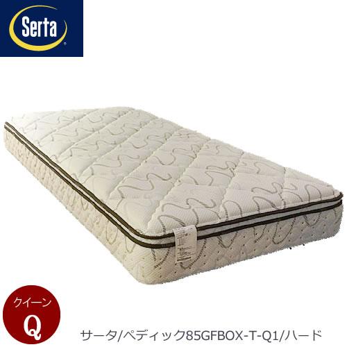 サータ ぺディック 85GFBOX-TハードQ1【ドリームベッド/Serta/快適睡眠/極上の眠り/マットレス】