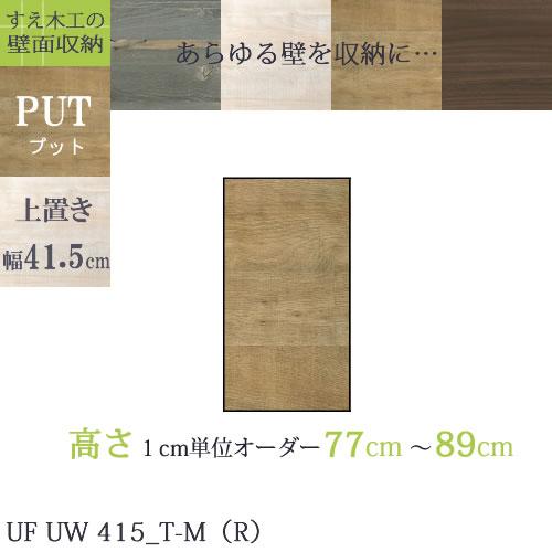 【ポイント10倍 ~8/9 1:59まで】プット 上置き PUT UF UW415-T-M(77-89)R〔右開き〕【リビング収納/組み合わせ/TVボード/本棚/シェルフ/サイズオーダー/壁面収納/すえ木工】