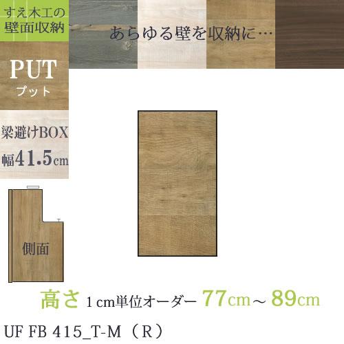 【ポイント10倍 ~8/9 1:59まで】プット 梁避けBOX PUT UF HB415-T-M(77-89)R〔右開き〕【リビング収納/組み合わせ/TVボード/本棚/シェルフ/サイズオーダー/壁面収納/すえ木工】