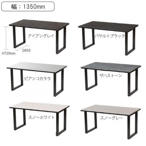 ネオス〔NEOTH〕 135ダイニングテーブル EQ-135TQ(スクエア脚)【セラミック天板/3色/クール/シック/高級感/綾野製作所】