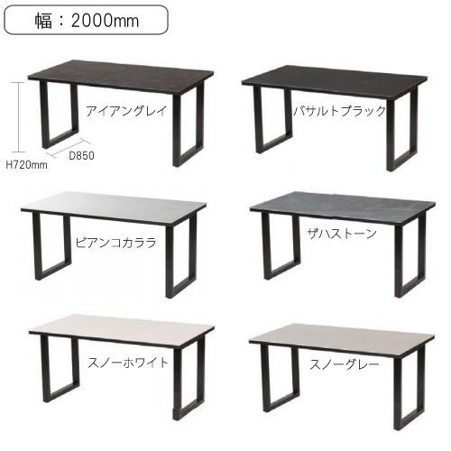 ネオス〔NEOTH〕 200ダイニングテーブル EQ-200TQ(スクエア脚)【セラミック天板/3色/クール/シック/高級感/綾野製作所】