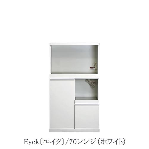 レンジボード エイク 70レンジ〔ホワイト〕【家電/収納/食器/ストック/高橋木工所】