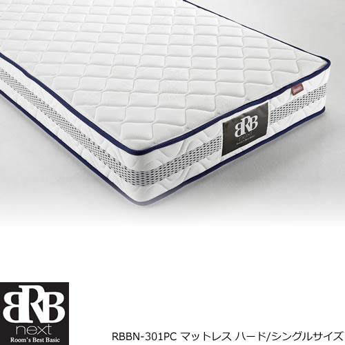 RBBN-301 ポケットコイルマットレス〔ハード〕 シングル【寝室/寝心地/快適/大正堂オリジナル】