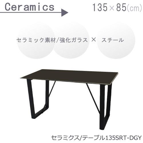 【ポイント10倍 ~8/9 1:59まで】〔Ceramics〕 セラミクス テーブル135SRT-DGY(ダークグレイ)【セラミック/スチール/モノトーン/耐熱】