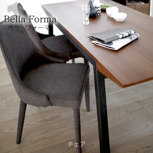 ベラフォーマ〔Bella Forma〕チェア SSC-0152DG【家族団欒/おしゃれ/食卓/ミキモク】