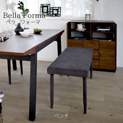 ベラフォーマ〔Bella Forma〕ベンチ SSBC-11332DG【家族団欒/おしゃれ/食卓/ミキモク】