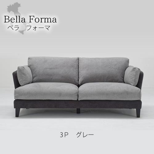 ベラフォーマ〔Bella Forma〕 3人掛けソファ【家族団欒/おしゃれ/リビング/ミキモク】