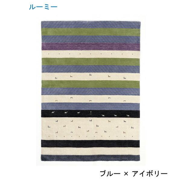 ウールラグ ルーミー 140×200【オリエンタルデザイン ボーダー ウール100% ナチュラル】