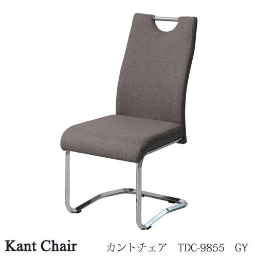 ダイニングチェア KantChair(カントチェア) TDC-9855〔GY〕【おしゃれ/ブラック/グレー/男前/大人/あずま工芸】