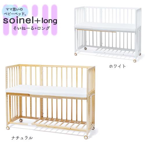 そいねーる+(プラス)ロング【ベビーベッド/赤ちゃん/見守る/ママと一緒/おやすみ/睡眠/大和屋】