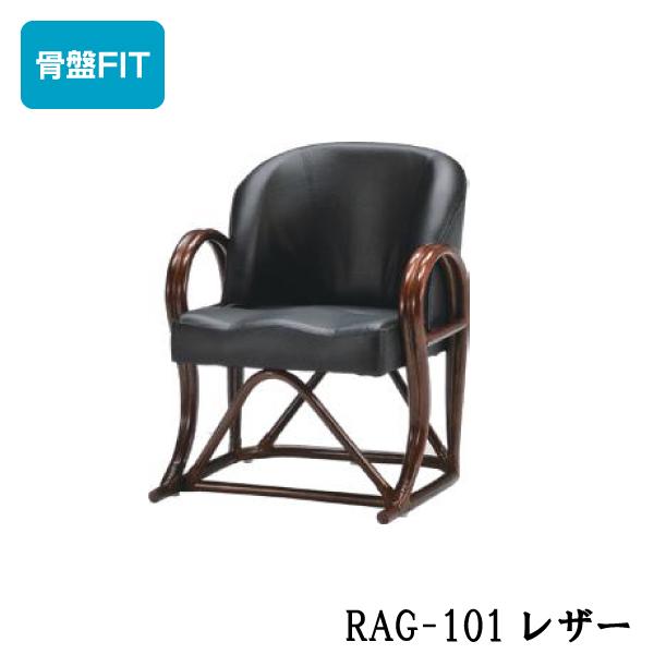 【ポイント10倍 ~8/9 1:59まで】ラタン 骨盤FIT RAG-101 レザー【ラタン モールドウレタン 軽量 腰サポート】