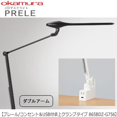 LEDデスクライト プレール コンセント&USB付きダブルアーム 865BDZ G756ブラック【学習デスク/照明/キッズデザイン賞受賞/オカムラ】