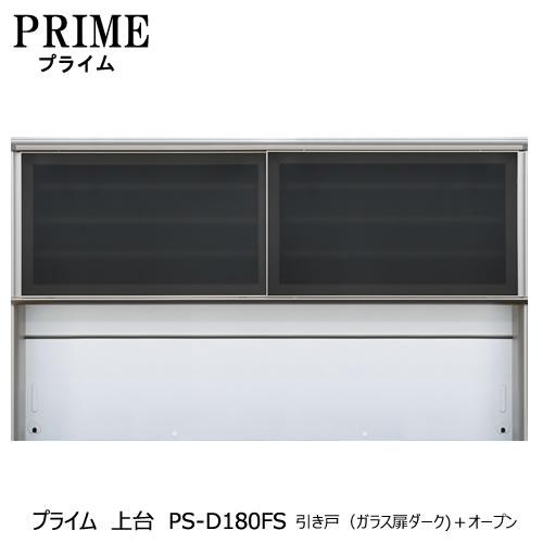 最高峰の機能と気品を纏いキッチンを美しく優雅に彩ります ユニット食器棚 プライム 上台PS-D180FS 引き戸 ガラス扉ダーク オープン 綾野製作所 収納上手 予約 キッチン収納 オプション 片付け 人気 おすすめ 組み合わせ PS