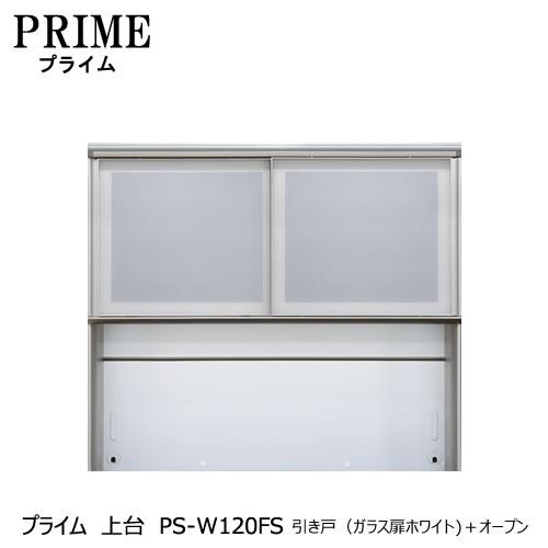 ユニット食器棚 プライム 上台PS-W120FS 引き戸(ガラス扉ホワイト)+オープン【組み合わせ/キッチン収納/オプション/片付け/収納上手/綾野製作所/PS】