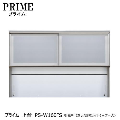 ユニット食器棚 プライム 上台PS-W160FS 引き戸(ガラス扉ホワイト)+オープン【組み合わせ/キッチン収納/オプション/片付け/収納上手/綾野製作所/PS】