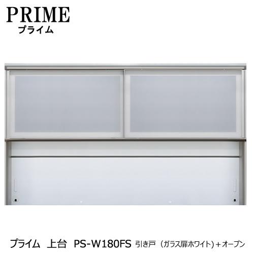 ユニット食器棚 プライム 上台PS-W180FS 引き戸(ガラス扉ホワイト)+オープン【組み合わせ/キッチン収納/オプション/片付け/収納上手/綾野製作所/PS】