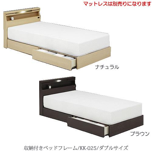 ベッドフレーム KK-025 ダブルサイズ 浅型タイプ【ライト付フレーム 棚付フレーム F☆☆☆☆規格品使用 ベーシック】
