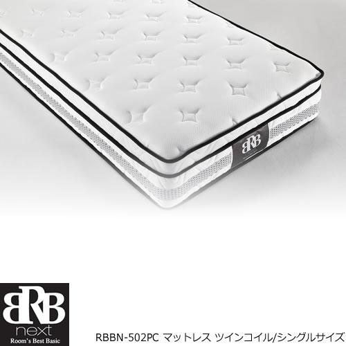 RBBN-502 ポケットコイルマットレス〔ツインコイル〕  シングル【寝室/寝心地/睡眠/ベッド/快適/大正堂オリジナル】