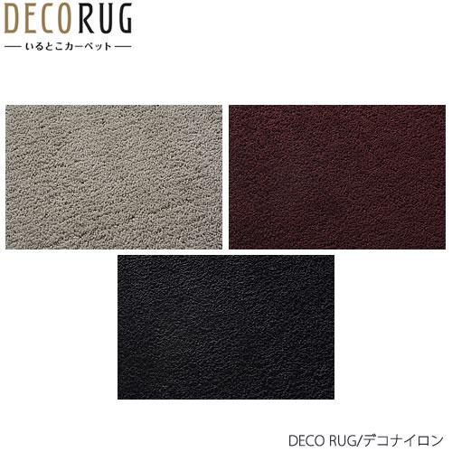 デコラグ デコナイロン 2枚組【DECO RUG/3色/ラグ/カーペット/お昼寝/ちょこっと使い/マット】