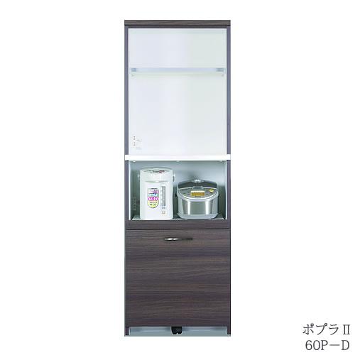 キッチン収納 ポプラ2 60P-D(ダーク)【キッチンボード/キッチン家電収納/モイス/MOISS/日本製/創愛】