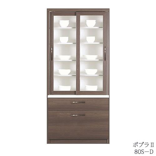 キッチン収納 ポプラ2 80S-D(ダーク)【キッチンボード/キッチン家電収納/モイス/MOISS/日本製/創愛】