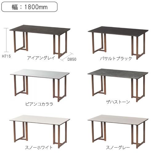 エクセラ〔EXCERA〕 180ダイニングテーブル AM-180TLB(木製ブラウン脚)【セラミック/6色/クール/シック/高級感/綾野製作所】