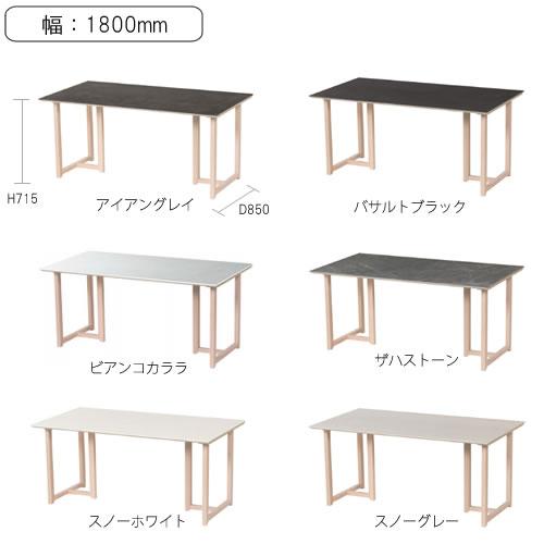 エクセラ〔EXCERA〕 180ダイニングテーブル AM-180TLN(木製ナチュラル脚)【セラミック/6色/クール/シック/高級感/綾野製作所】