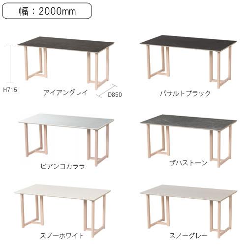 エクセラ〔EXCERA〕 200ダイニングテーブル AM-200TLN(木製ナチュラル脚)【セラミック/6色/クール/シック/高級感/綾野製作所】