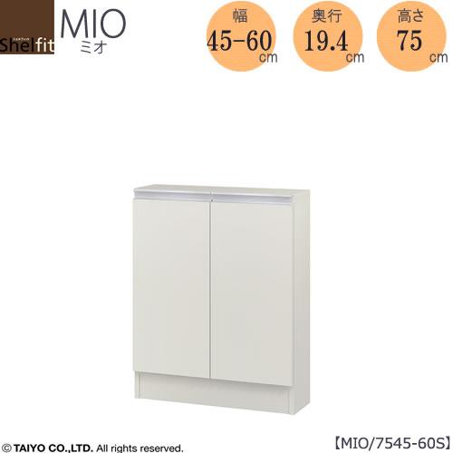 ミドルオーダー収納 ミオ MIO/7545-60S/奥行19.4cm【ダイニング/カウンター下収納/窓下収納/日本製/大洋】