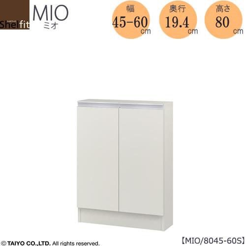 ミドルオーダー収納 ミオ MIO/8045-60S/奥行19.4cm【ダイニング/カウンター下収納/窓下収納/日本製/大洋】