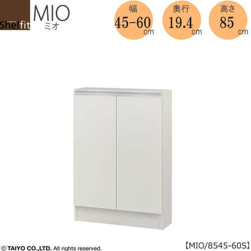 ミドルオーダー収納 ミオ MIO/8545-60S/奥行19.4cm【ダイニング/カウンター下収納/窓下収納/日本製/大洋】