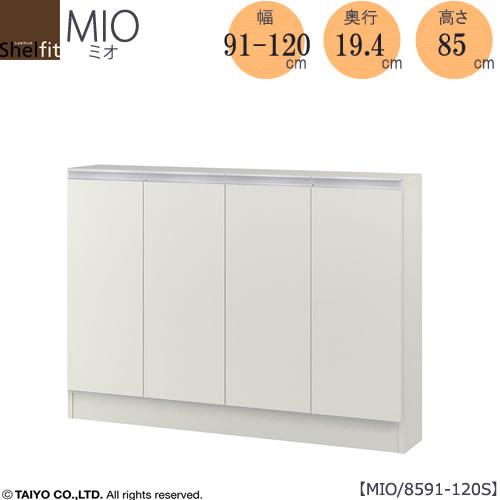 幅1cm単位でオーダー可能な扉付き収納 ミドルオーダー収納 安い いよいよ人気ブランド ミオ MIO 8591-120S 奥行19.4cm 窓下収納 ダイニング 日本製 大洋 カウンター下収納
