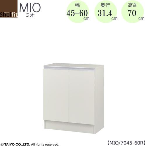 ミドルオーダー収納 ミオ MIO/7045-60R/奥行31.4cm【ダイニング/カウンター下収納/窓下収納/日本製/大洋】