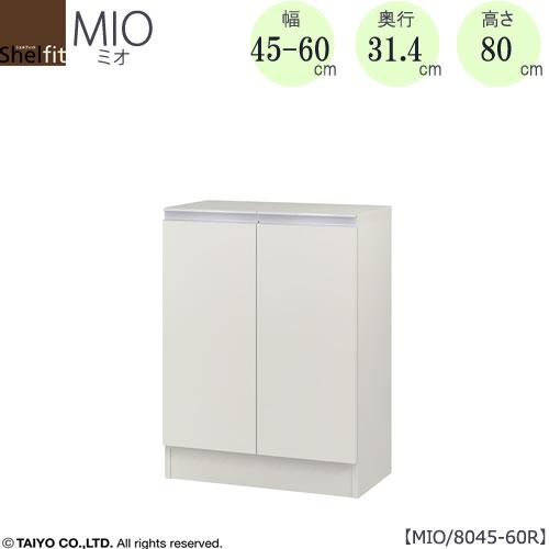 ミドルオーダー収納 ミオ MIO/8045-60R/奥行31.4cm【ダイニング/カウンター下収納/窓下収納/日本製/大洋】